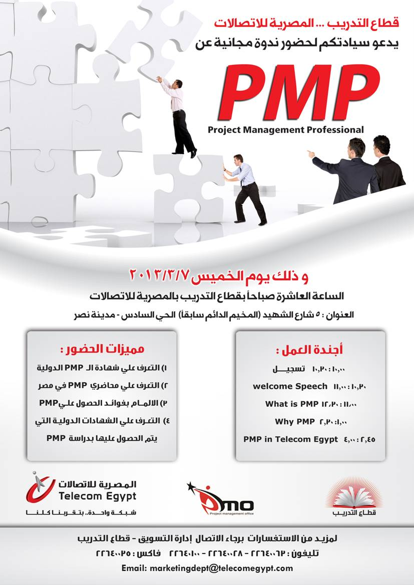 Telecom Egypt Organizes An Awareness Session On Pmp Date